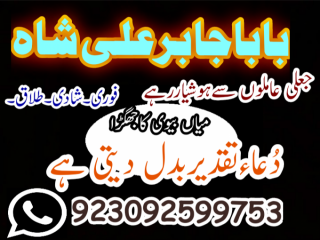 World famous black magic specialist in pakistan, amil baba , kala jadu , manpasand shadi ka istikhara-wazifa-taweez, real astrologer