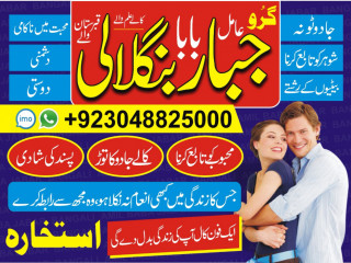 Amil Baba In Dubai Famous NO 1 Amil Baba in Australia Amil Baba in Canada Amil Baba in London +92304-8825000