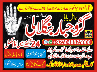 Amil Baba in Italy Famous NO 1 Amil Baba in Kuwait Amil Baba in Malaysia +92304-8825000