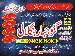 Amil Baba In Pakistan Famous NO 1 Black magic specialist Expert in Pakistan +92304-8825000